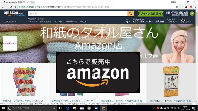 和紙タオル屋さん Amazon店