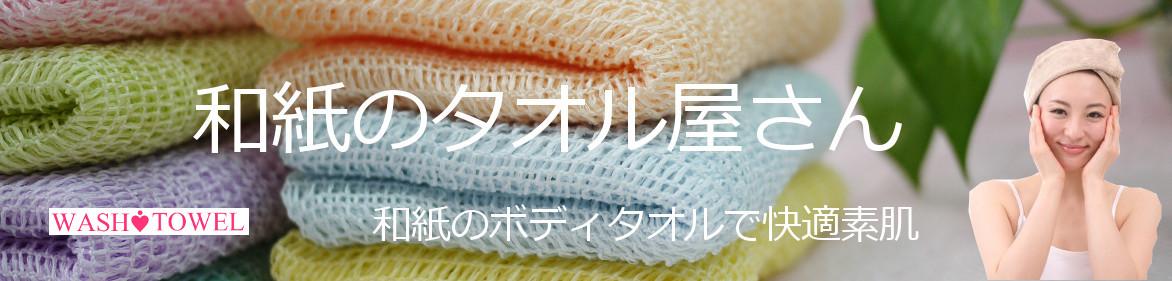 和紙のタオル屋さん